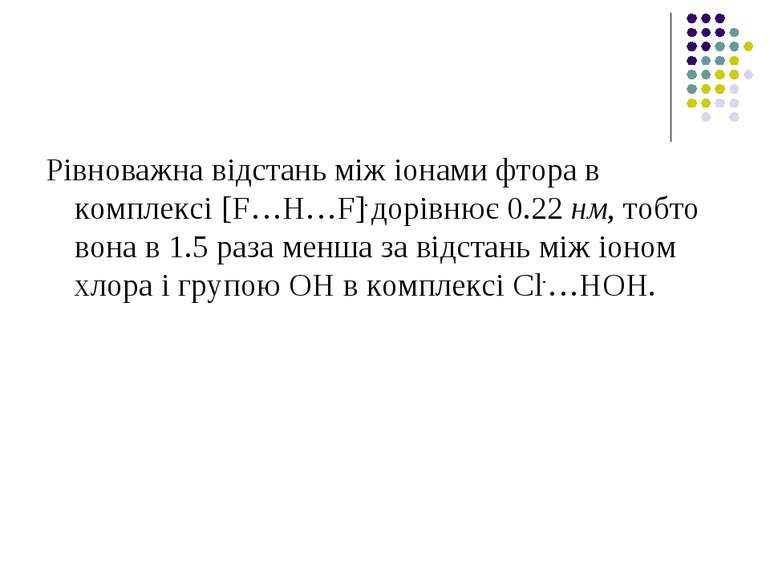 Рівноважна відстань між іонами фтора в комплексі [F…H…F]- дорівнює 0.22 нм, т...