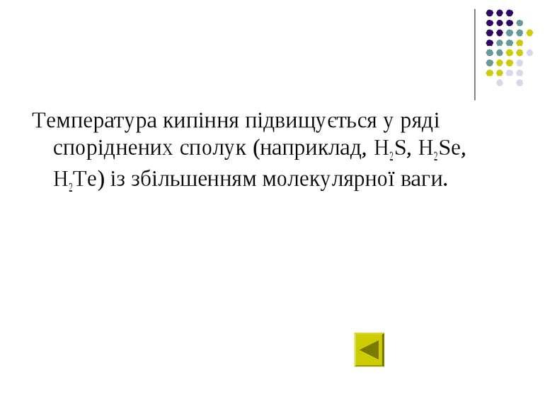 Температура кипіння підвищується у ряді споріднених сполук (наприклад, H2S, H...