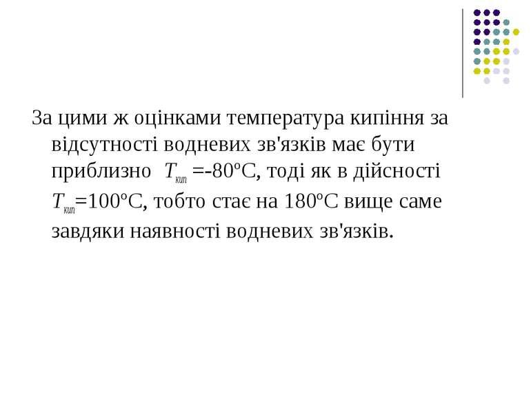 За цими ж оцінками температура кипіння за відсутності водневих зв'язків має б...