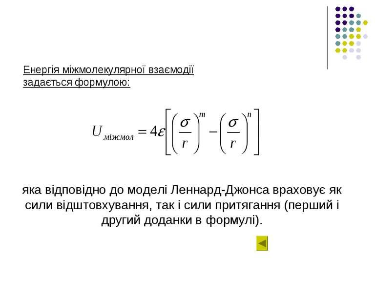Енергія міжмолекулярної взаємодії задається формулою: яка відповідно до модел...