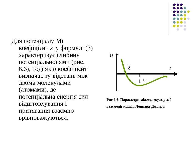 Для потенціалу Мі коефіцієнт ε у формулі (3) характеризує глибину потенціальн...