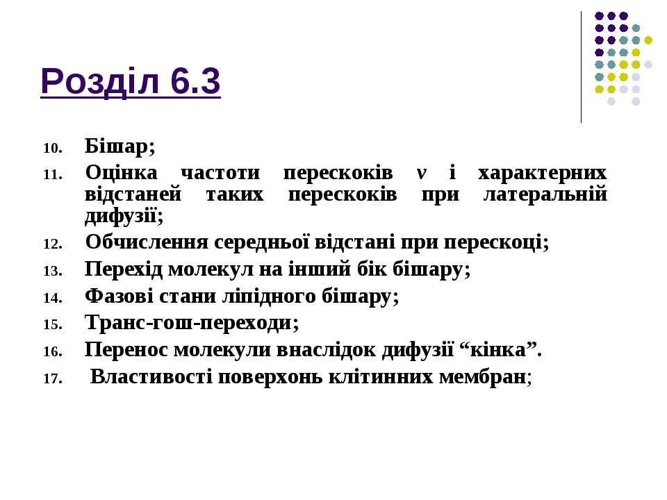 Розділ 6.3 Бішар; Оцінка частоти перескоків v і характерних відстаней таких п...
