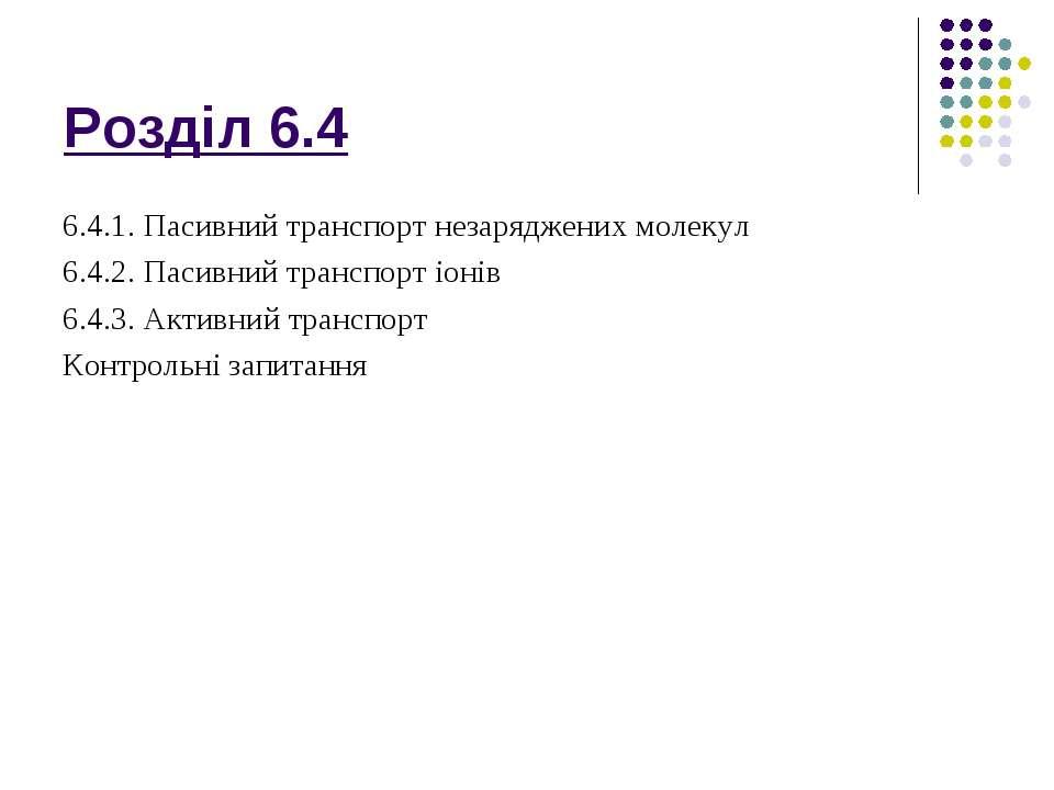 Розділ 6.4 6.4.1. Пасивний транспорт незаряджених молекул 6.4.2. Пасивний тра...