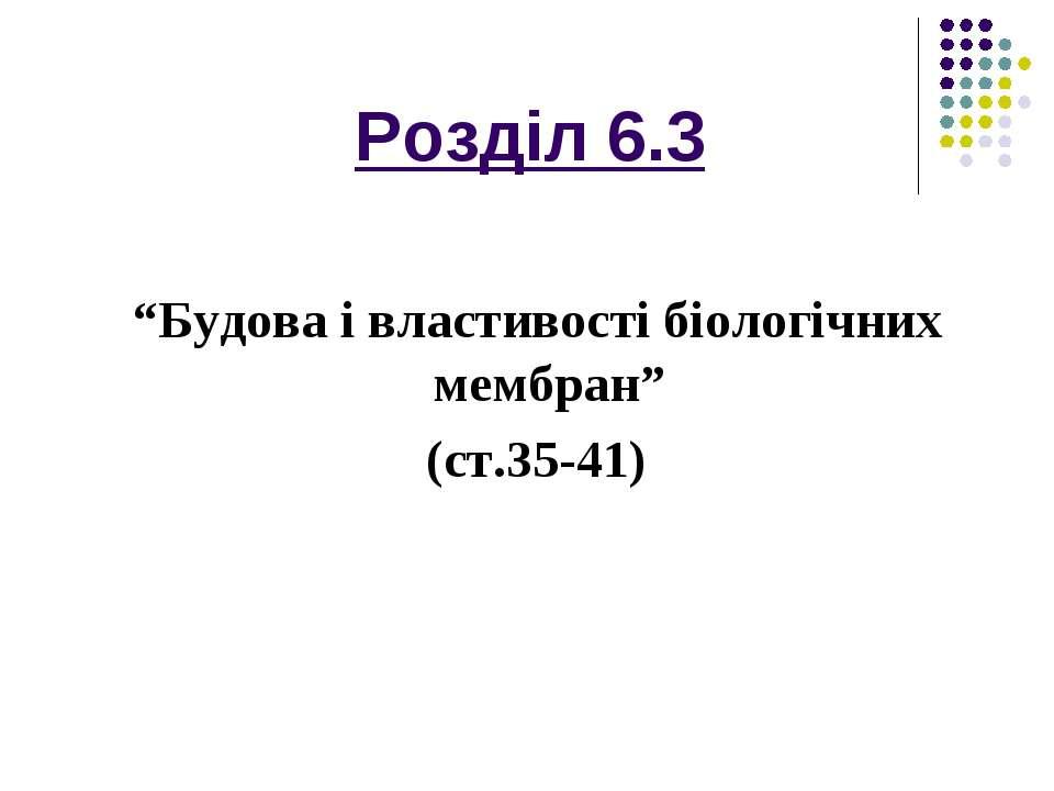 """Розділ 6.3 """"Будова і властивості біологічних мембран"""" (ст.35-41)"""
