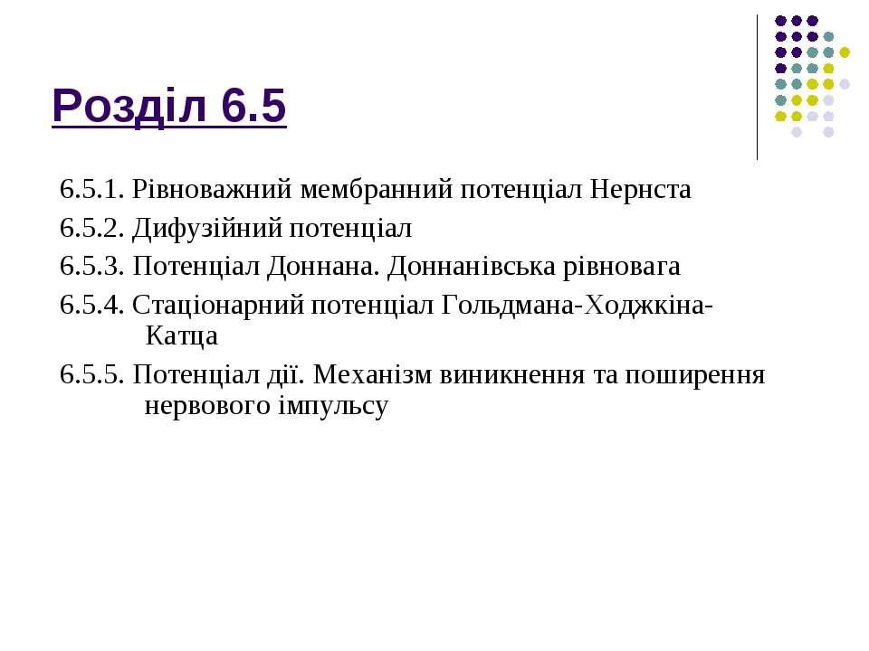 Розділ 6.5 6.5.1. Рівноважний мембранний потенціал Нернста 6.5.2. Дифузійний ...