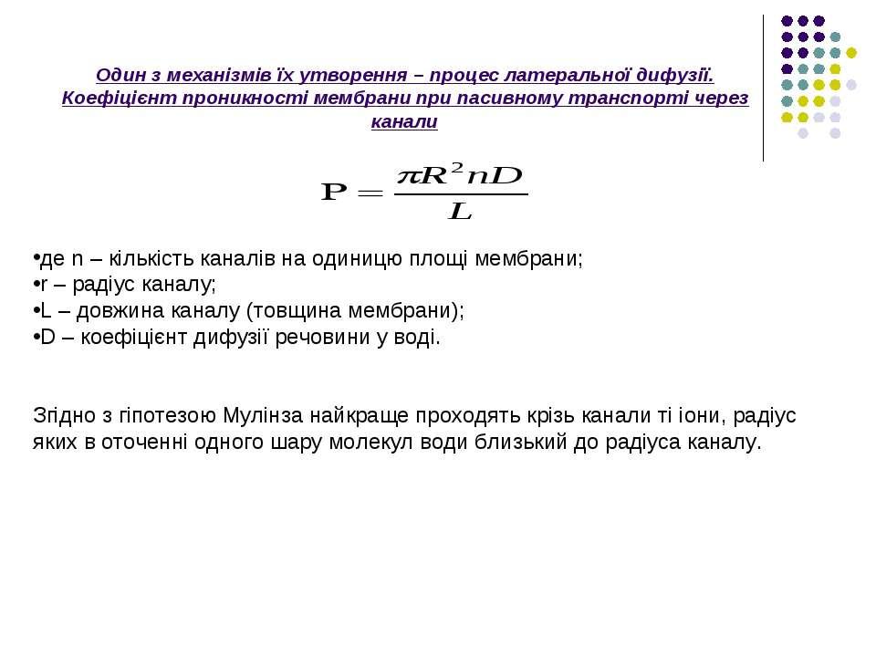 Один з механізмів їх утворення – процес латеральної дифузії. Коефіцієнт прони...