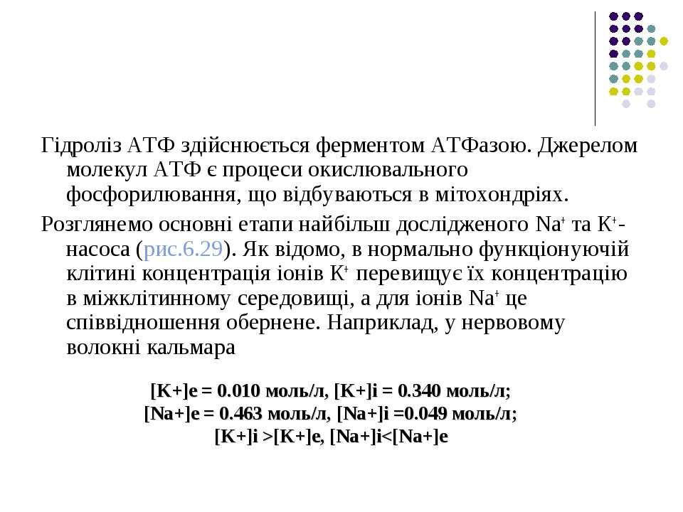 Гідроліз АТФ здійснюється ферментом АТФазою. Джерелом молекул АТФ є процеси о...