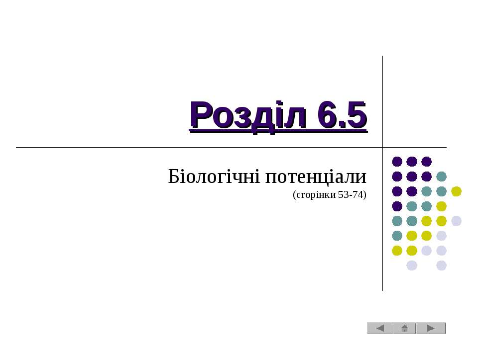 Розділ 6.5 Біологічні потенціали (сторінки 53-74)
