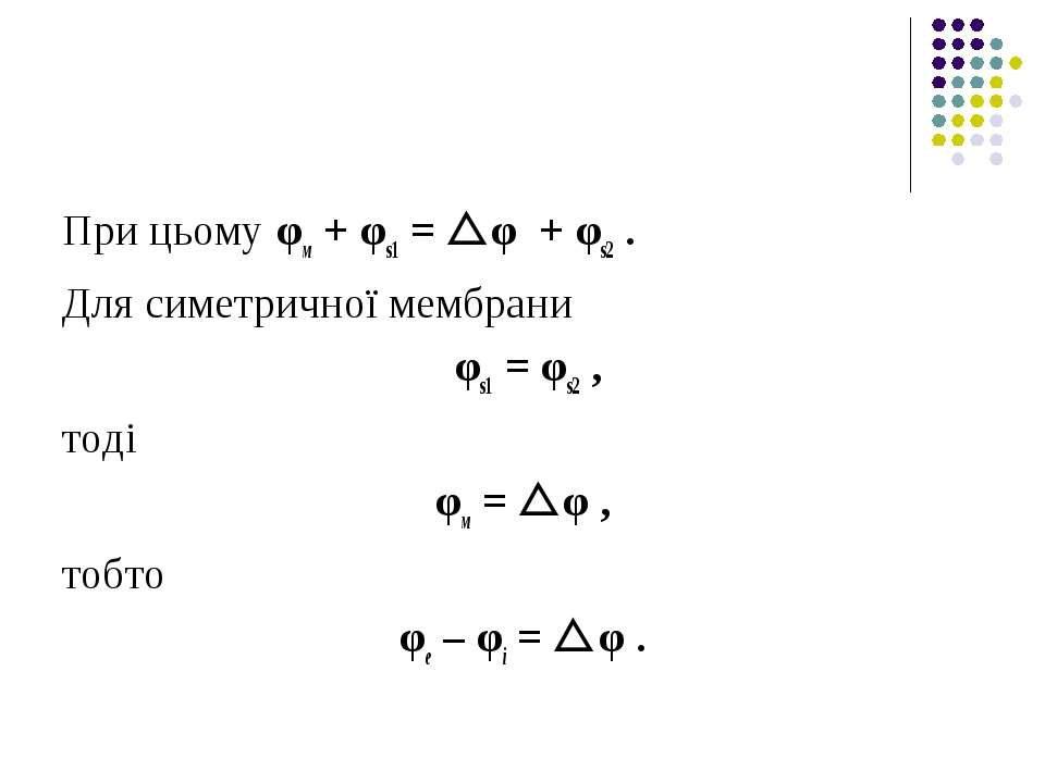 При цьому φм + φs1 = φ + φs2 . Для симетричної мембрани φs1 = φs2 , тоді φм =...