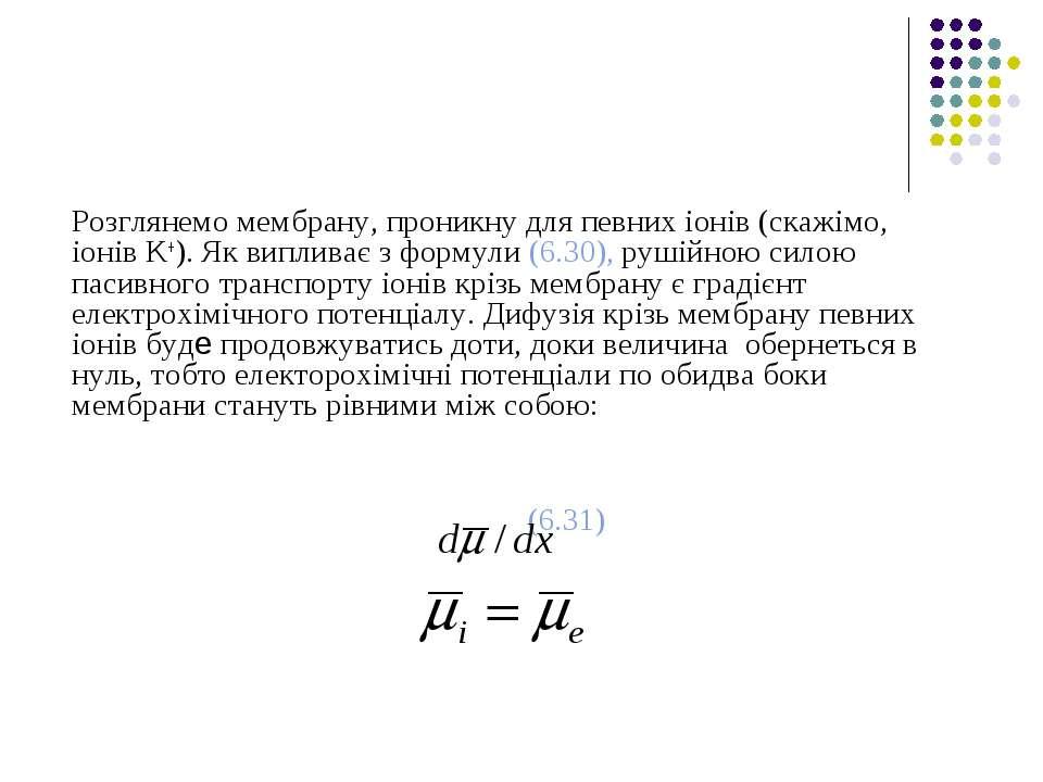 Розглянемо мембрану, проникну для певних іонів (скажімо, іонів K+). Як виплив...