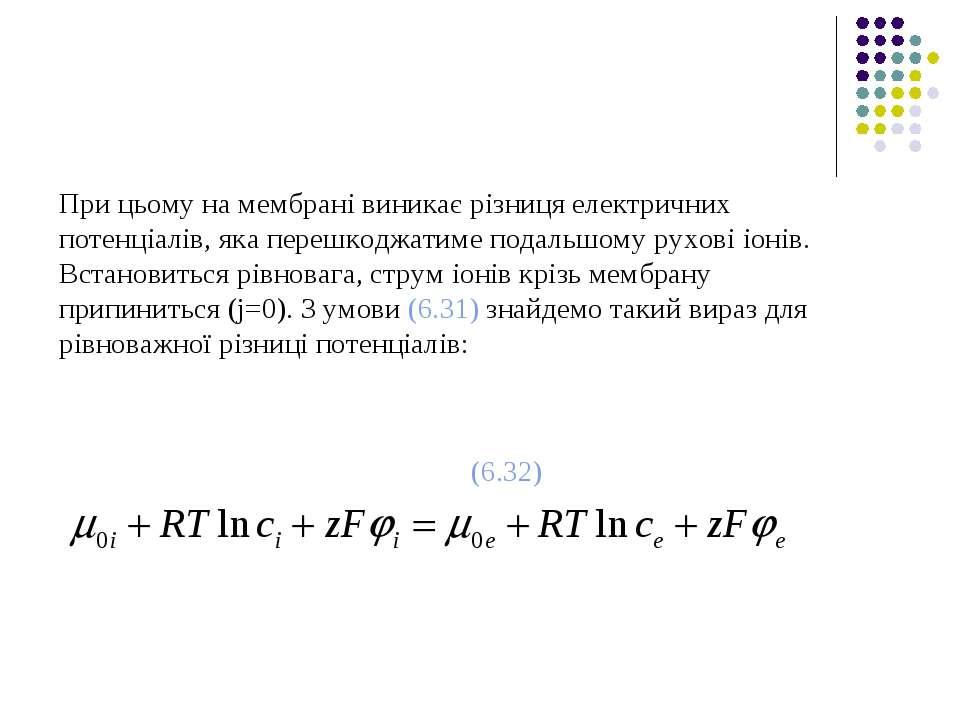 При цьому на мембрані виникає різниця електричних потенціалів, яка перешкоджа...