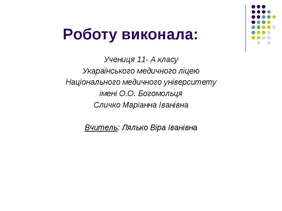 Роботу виконала: Учениця 11- А класу Укараїнського медичного ліцею Національн...
