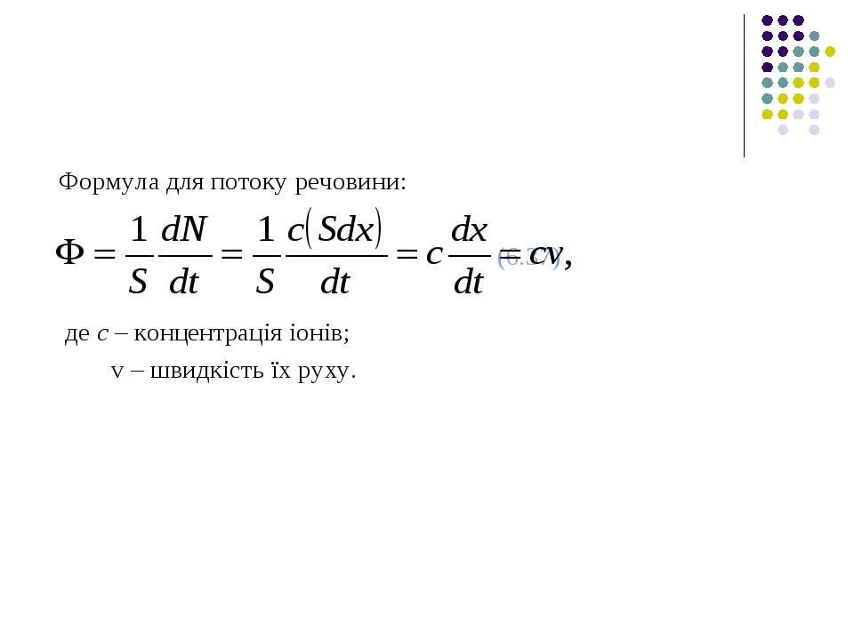 Формула для потоку речовини: (6.37) де с – концентрація іонів; v – швидкість ...