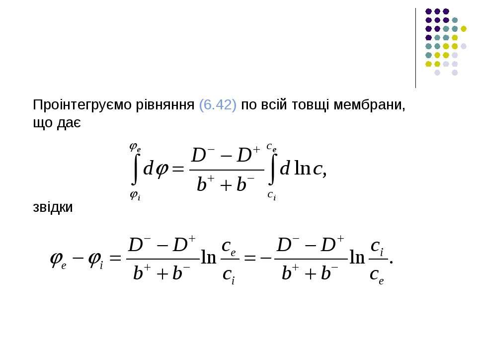 Проінтегруємо рівняння (6.42) по всій товщі мембрани, що дає звідки