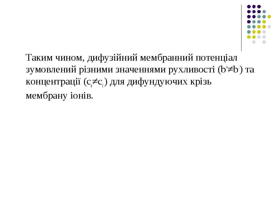 Таким чином, дифузійний мембранний потенціал зумовлений різними значеннями ру...