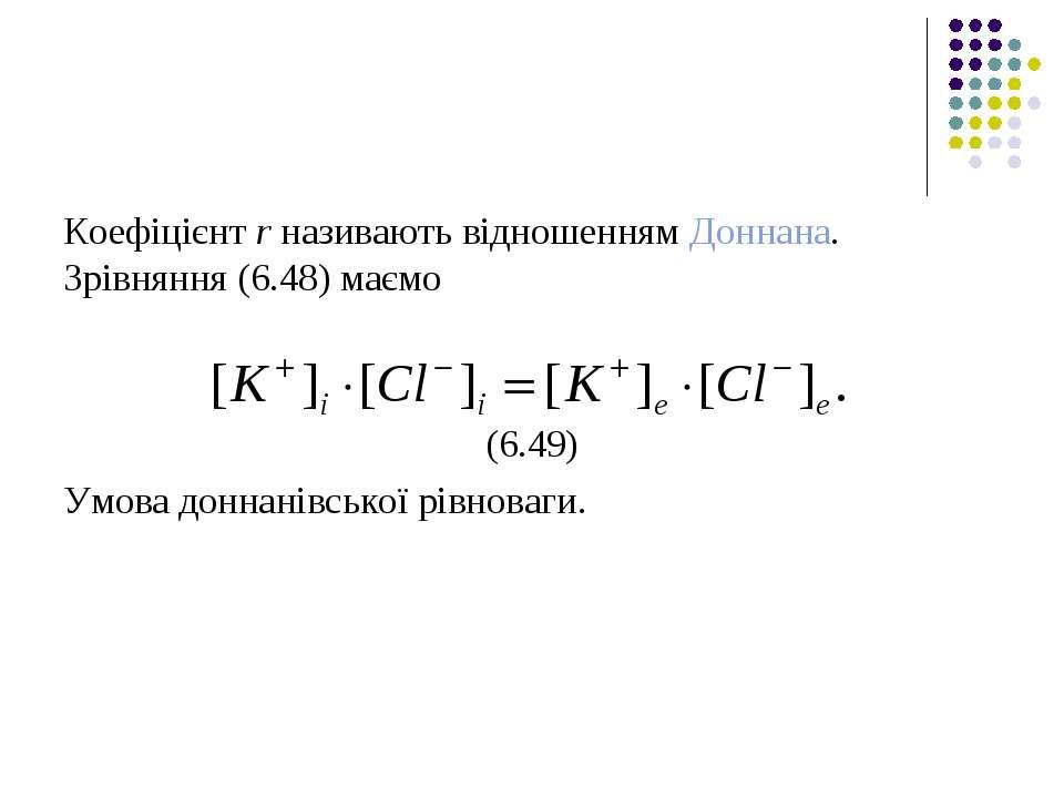 Коефіцієнт r називають відношенням Доннана. Зрівняння (6.48) маємо (6.49) Умо...