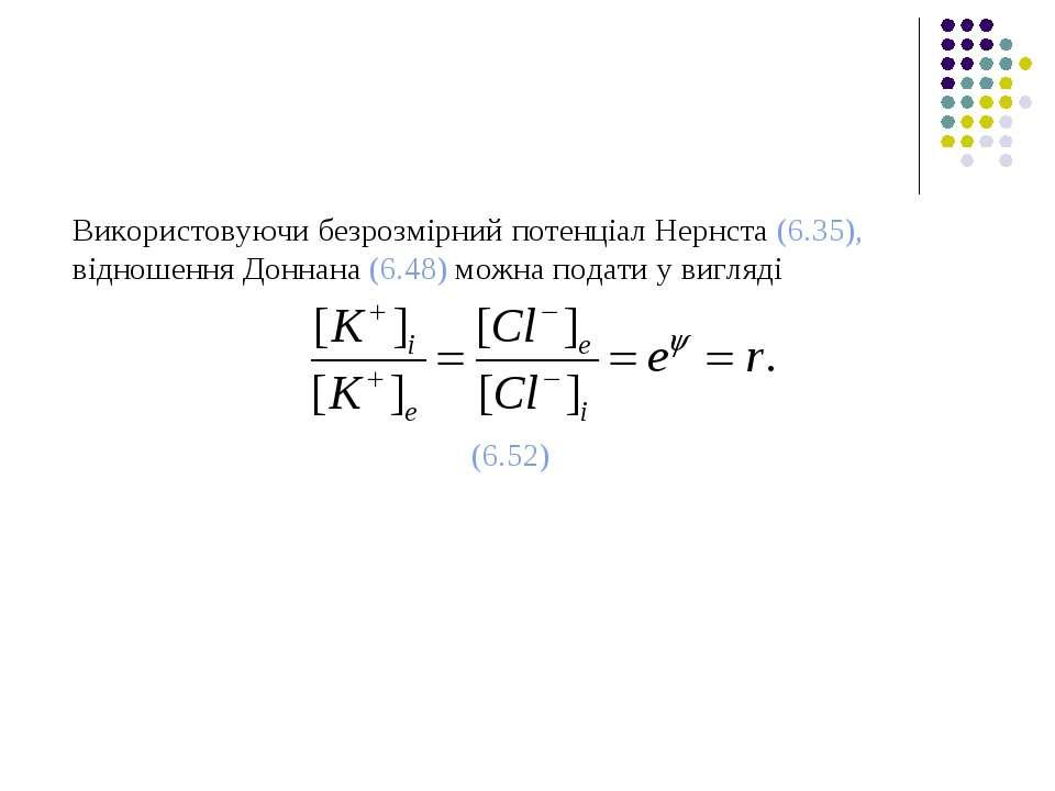 Використовуючи безрозмірний потенціал Нернста (6.35), відношення Доннана (6.4...