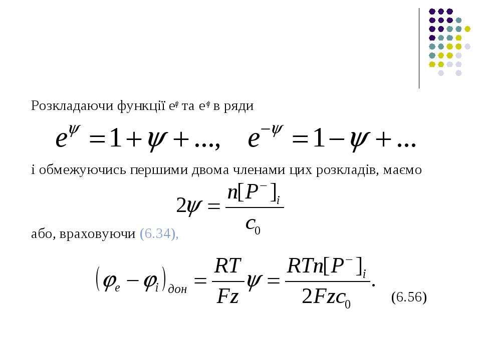 Розкладаючи функції еψ та е-ψ в ряди і обмежуючись першими двома членами цих ...