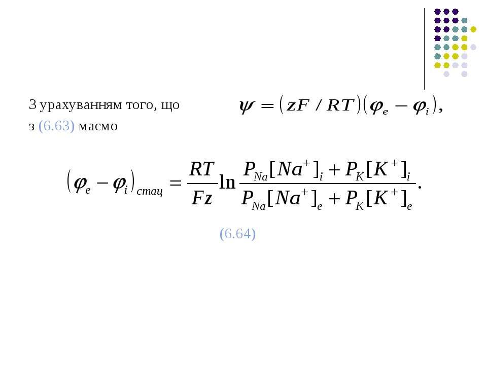 З урахуванням того, що з (6.63) маємо (6.64)