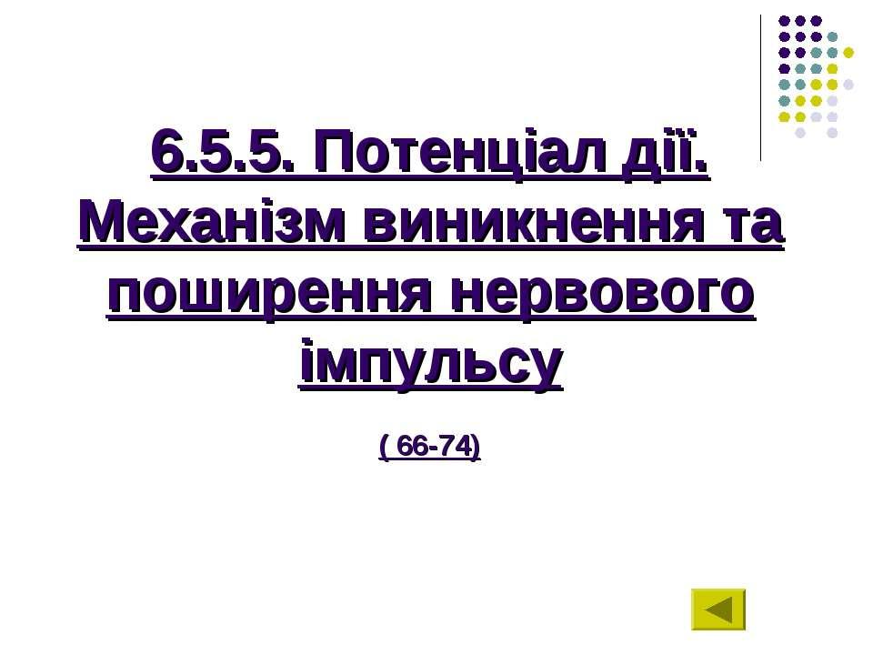6.5.5. Потенціал дії. Механізм виникнення та поширення нервового імпульсу ( 6...