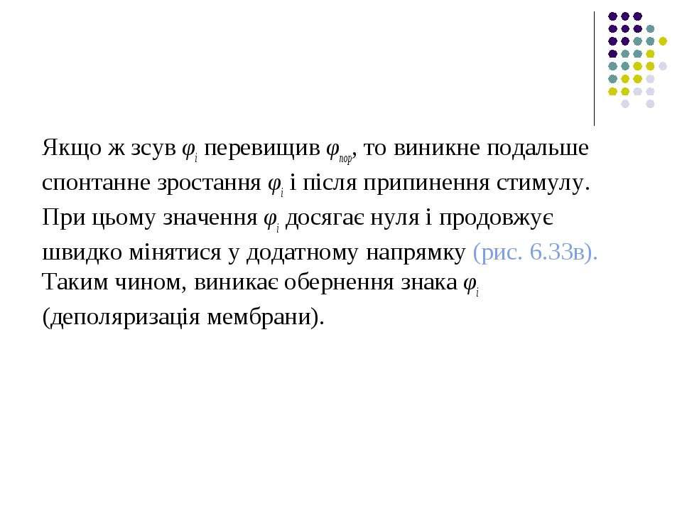 Якщо ж зсув φі перевищив φпор, то виникне подальше спонтанне зростання φі і п...