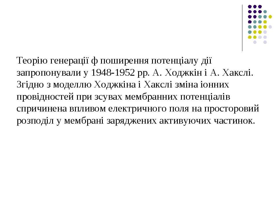 Теорію генерації ф поширення потенціалу дії запропонували у 1948-1952 рр. А. ...