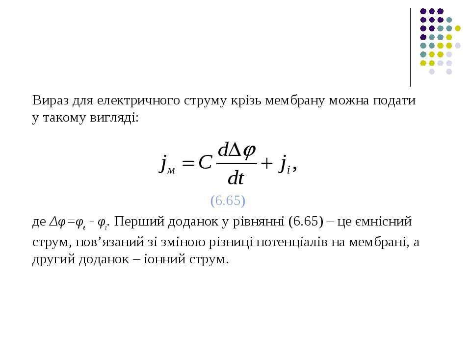 Вираз для електричного струму крізь мембрану можна подати у такому вигляді: (...