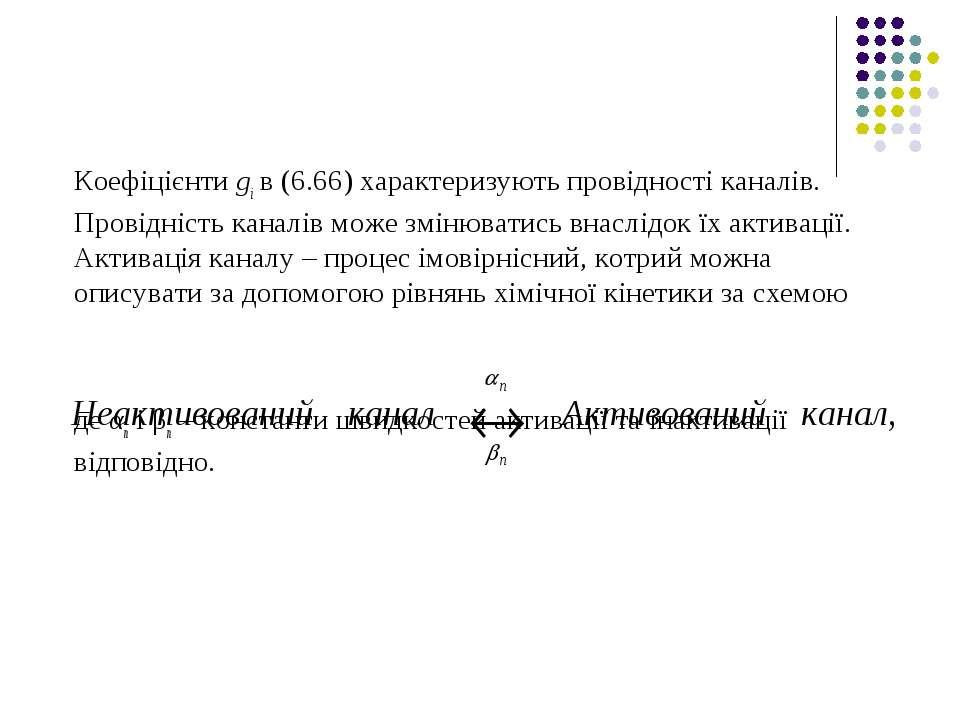 Коефіцієнти gі в (6.66) характеризують провідності каналів. Провідність канал...
