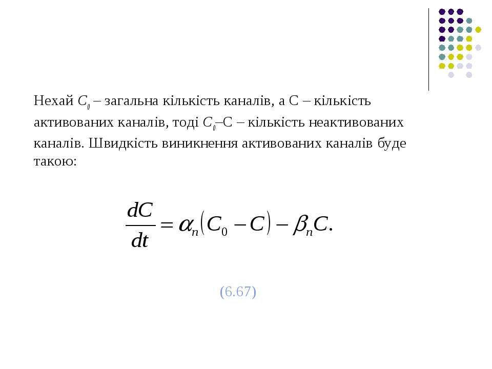 Нехай С0 – загальна кількість каналів, а С – кількість активованих каналів, т...