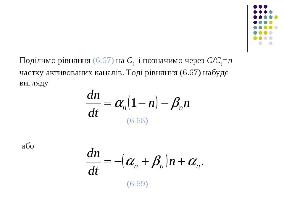 Поділимо рівняння (6.67) на С0 і позначимо через С/С0=n частку активованих ка...