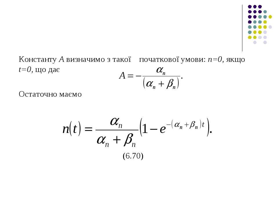 Константу А визначимо з такої початкової умови: n=0, якщо t=0, що дає Остаточ...