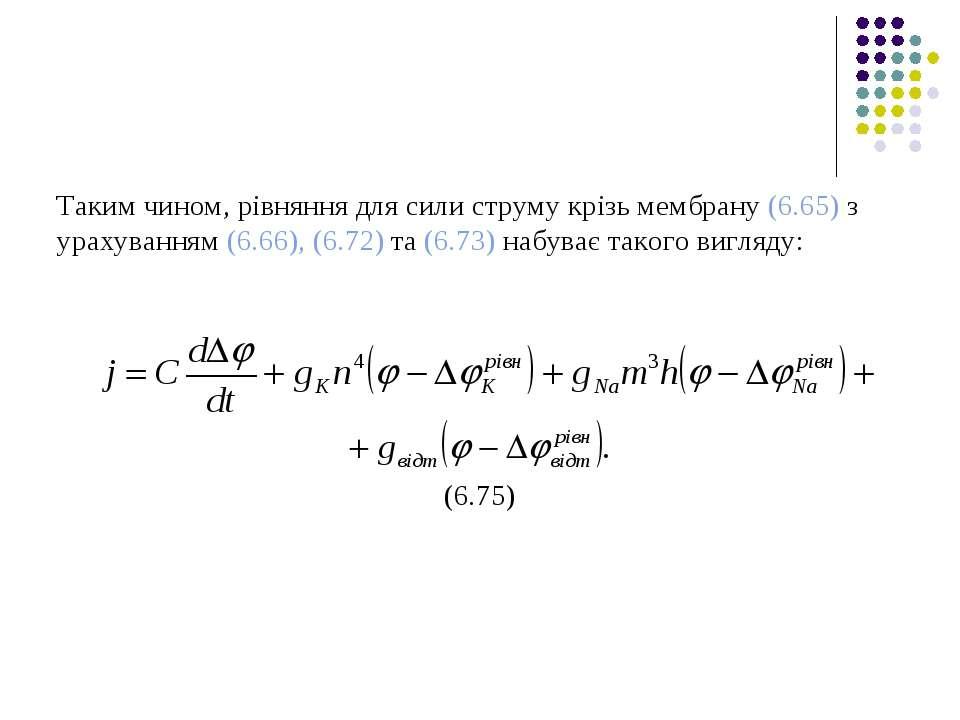 Таким чином, рівняння для сили струму крізь мембрану (6.65) з урахуванням (6....