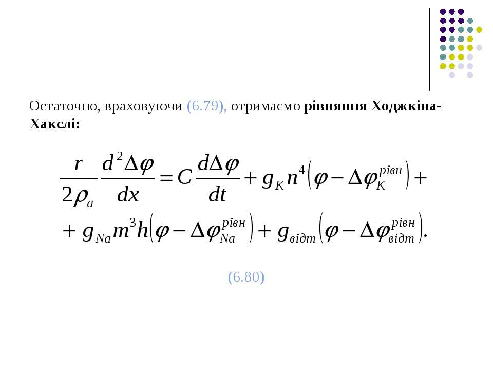 Остаточно, враховуючи (6.79), отримаємо рівняння Ходжкіна-Хакслі: (6.80)
