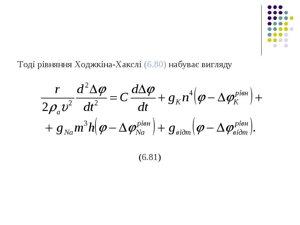 Тоді рівняння Ходжкіна-Хакслі (6.80) набуває вигляду (6.81)