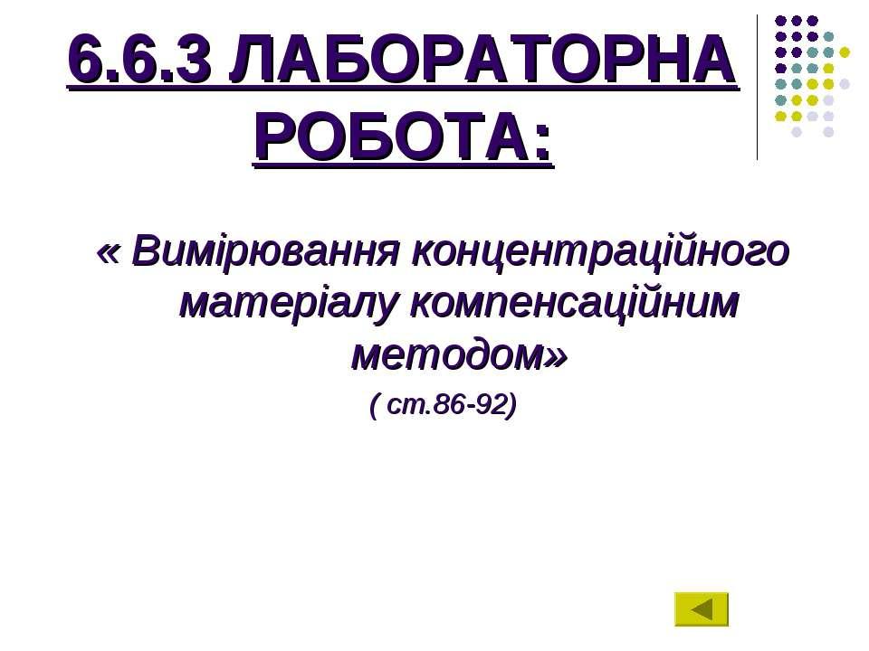 6.6.3 ЛАБОРАТОРНА РОБОТА: « Вимірювання концентраційного матеріалу компенсаці...