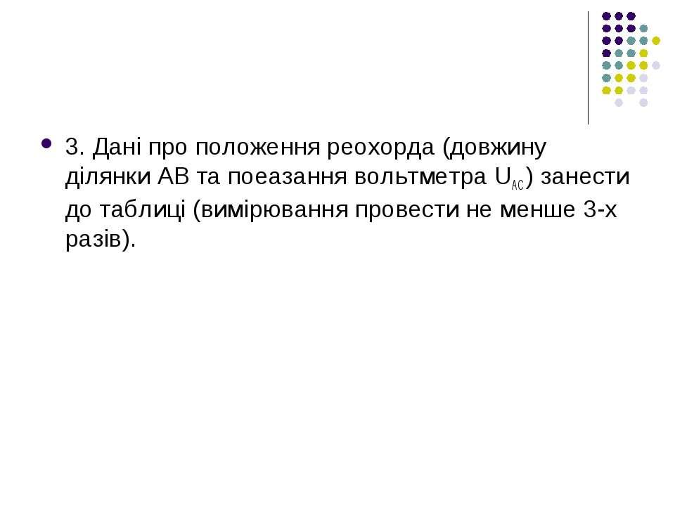 3. Дані про положення реохорда (довжину ділянки АВ та поеазання вольтметра UA...