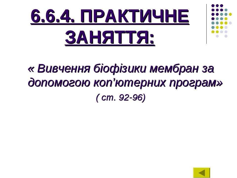 6.6.4. ПРАКТИЧНЕ ЗАНЯТТЯ: « Вивчення біофізики мембран за допомогою коп'ютерн...