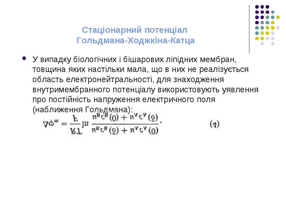 Стаціонарний потенціал Гольдмана-Ходжкіна-Катца У випадку біологічних і бішар...