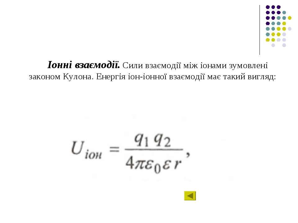 Іонні взаємодії. Сили взаємодії між іонами зумовлені законом Кулона. Енергія ...