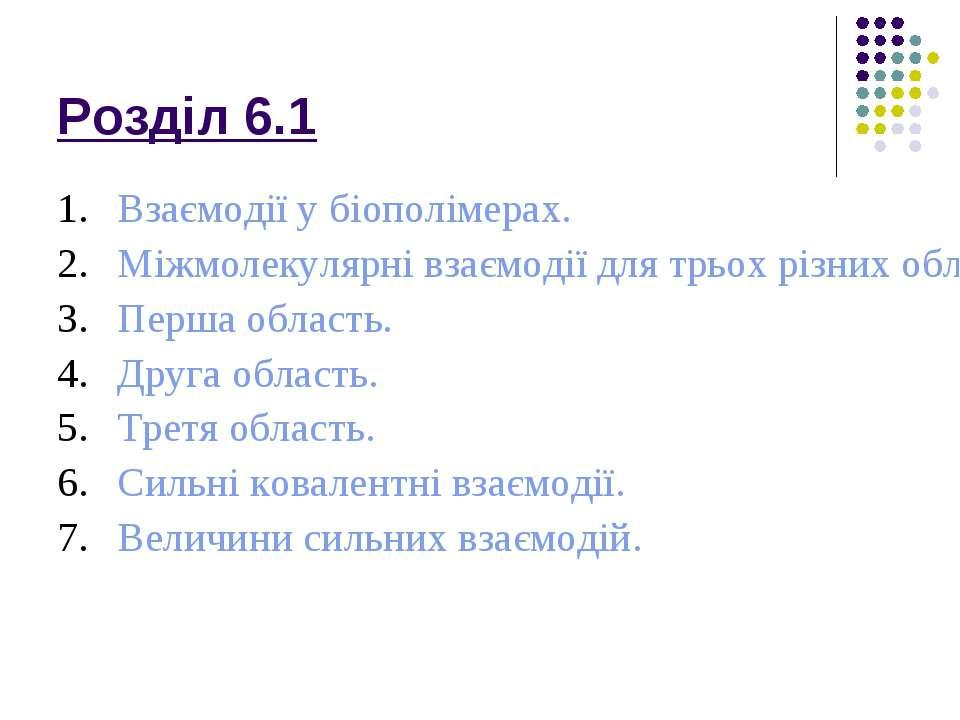 Розділ 6.1 Взаємодії у біополімерах. Міжмолекулярні взаємодії для трьох різни...