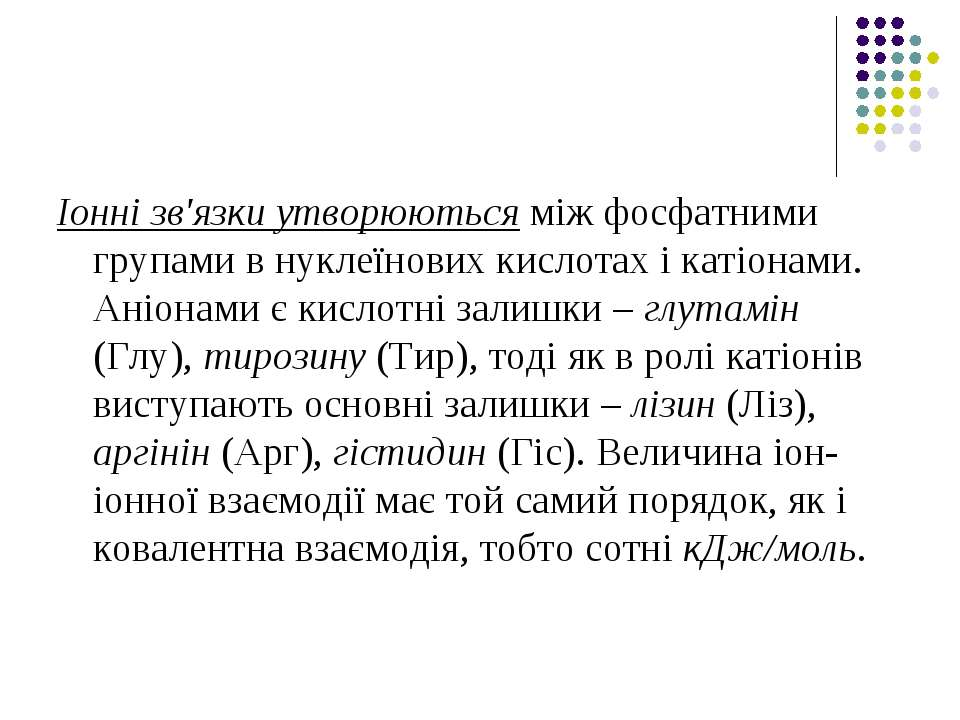 Іонні зв'язки утворюються між фосфатними групами в нуклеїнових кислотах і кат...