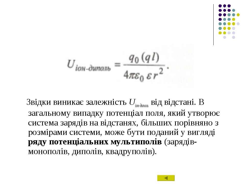 Звідки виникає залежність Uіон-диполь від відстані. В загальному випадку поте...