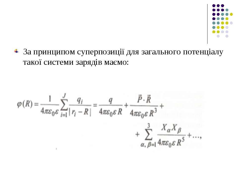 За принципом суперпозиції для загального потенціалу такої системи зарядів маємо: