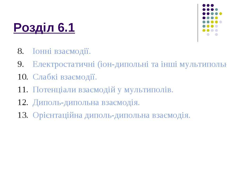 Розділ 6.1 Іонні взаємодії. Електростатичні (іон-дипольні та інші мультипольн...