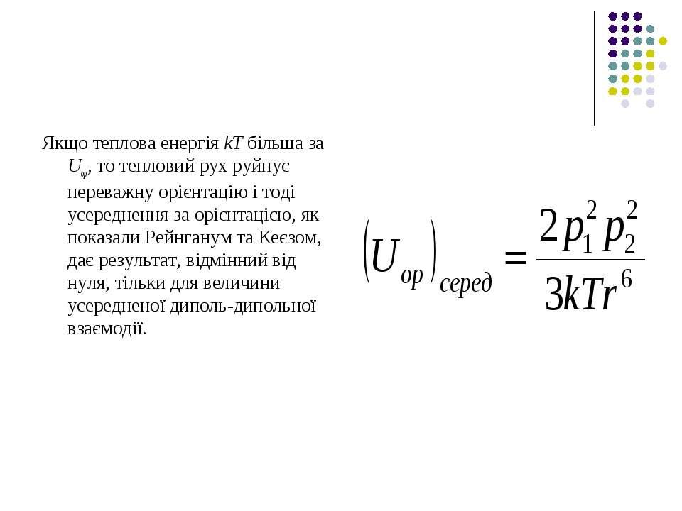 Якщо теплова енергія kT більша за Uор, то тепловий рух руйнує переважну орієн...