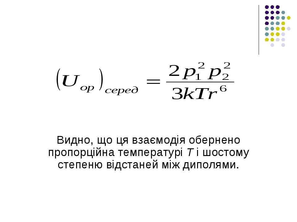 Видно, що ця взаємодія обернено пропорційна температурі T і шостому степеню в...