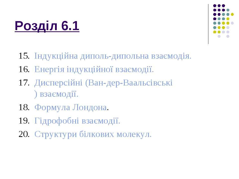 Розділ 6.1 Індукційна диполь-дипольна взаємодія. Енергія індукційної взаємоді...