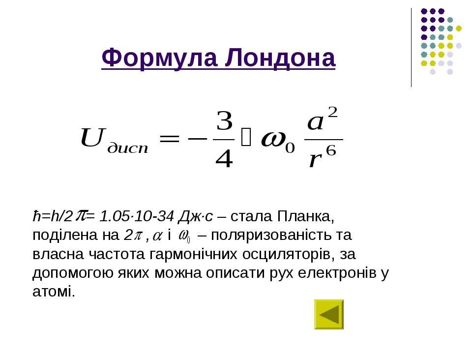 Формула Лондона ћ=h/2 = 1.05·10-34 Дж·с – стала Планка, поділена на 2 , і – п...