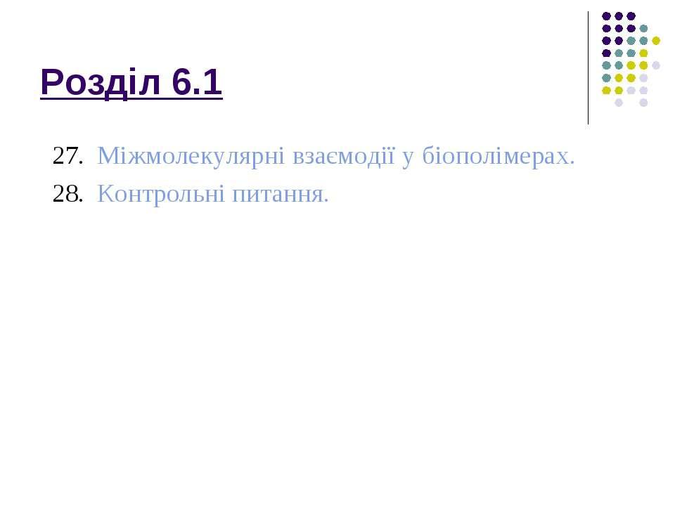 Розділ 6.1 Міжмолекулярні взаємодії у біополімерах. Контрольні питання.