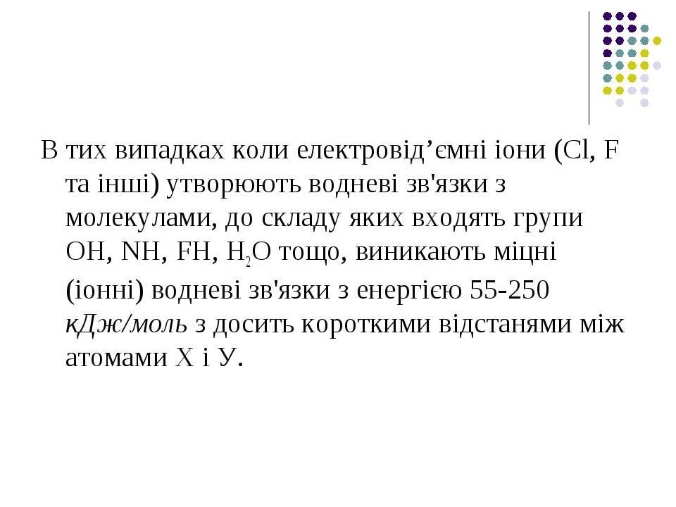 В тих випадках коли електровід'ємні іони (Cl, F та інші) утворюють водневі зв...